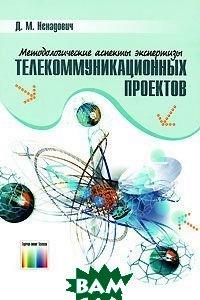 Методологические аспекты экспертизы телекоммуникационных проектов  Ненадович Д.М. купить