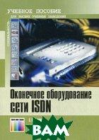 ��������� ������������ ���� ISDN  �������� �.�. ������