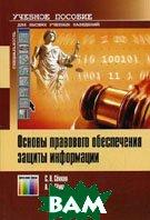 Основы правового обеспечения защиты информации  Семкин С.Н., Семкин А.Н. купить