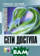 Сети доступа  Росляков А.В. купить