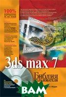 Autodesk 3ds max 7. Библия пользователя   Келли Л. Мэрдок купить
