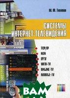 Системы Интернет-телевидения  Тюхтин М.Ф. купить