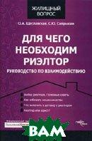Для чего необходим риэлтор: руководство по взаимодействию  Сапрыкин С.Ю., Щеславская О.А. купить