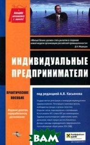 Индивидуальные предприниматели. 7-е издание  Касьянов А.В. купить
