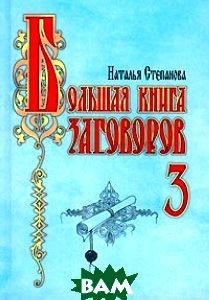 Большая книга заговоров - 3  Наталья Степанова купить