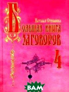Большая книга заговоров - 4  Наталья Степанова купить