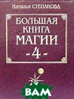 Большая книга магии-4  Степанова                                                                        купить