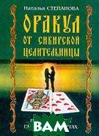 Оракул от сибирской целительницы  Степанова Н.И. купить