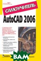 AutoCAD 2006. Самоучитель   Варакин Анатолий Степанович купить