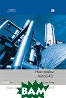 Настройка AutoCAD   Шам Тику купить