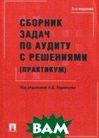 Сборник задач по аудиту с решениями (практикум). 2-е издание  Ларионов А.Д. купить
