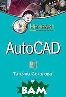 AutoCAD. Начали!  Соколова Т. Ю. купить