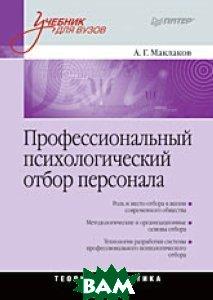 Профессиональный психологический отбор персонала. Теория и практика: Учебник для вузов  Маклаков А. Г. купить