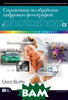 Справочник по обработке цифровых фотографий в Photoshop CS   Скотт Келби купить