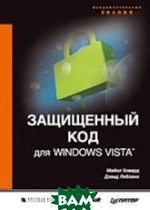 Защищенный код для Windows Vista / Writing Secure Code for Windows Vista™  Лебланк Д.  ., Говард М. купить