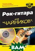 Рок-гитара для `чайников`   Джон Чаппел купить
