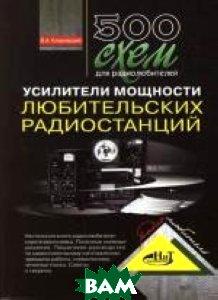 500 схем для радиолюбителей. Усилители мощности любительских радиостанций  Кляровский В.А. купить