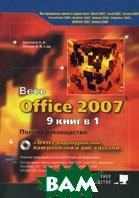 Весь Office 2007: 9 книг в 1: полное руководство  Колосков П.В., Прокди А.К., Клеандрова И.А., Тихомиров А.Н. купить