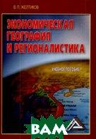 Экономическая география и регионалистика. 2-е издание  Желтиков В.П. купить