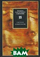 Система социологии. Серия: `Philosophy`  Сорокин П.А. купить