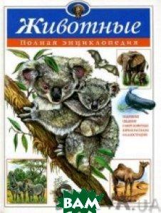 Животные: полная энциклопедия  Школьник Ю.К. купить