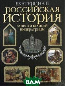 Российская история. Записки великой императрицы Екатерины II  Екатерина II купить
