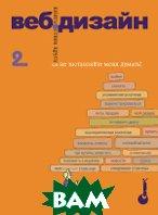 Веб-дизайн. 2-е издание  Круг С. купить