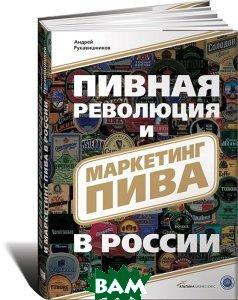 Пивная революция и маркетинг пива в России  Рукавишников А. купить