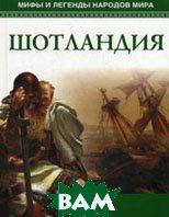 Мифы и легенды народов мира. Шотландия  Салливан К. купить