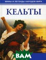 Мифы и легенды народов мира. Кельты  Дуан О. купить