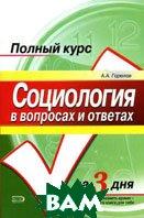 Социология в вопросах и ответах  Горелов А.А. купить
