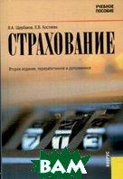 Страхование. Учебное пособие. 2-е издание  Щербаков В.А., Костяева Е.В. купить