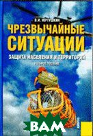 Чрезвычайные ситуации: Защита населения и территорий. Учебное пособие  Юртушкин В.И. купить