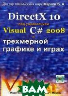 Direct X 10 ��� ����������� Visual C # 2008 � ���������� ������� � �����  ������ �.�. ������