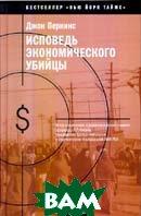 Исповедь экономического убийцы / Confessions of an economic hit man. 4-е издание  Джон Перкинс / John Perkins купить