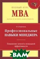 Профессиональные навыки менеджера: Повышение личной и командной эффективности  Рыженкова И.К. купить