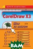 Corel Draw X3. Шаг за шагом  Ковтанюк Ю.С. купить