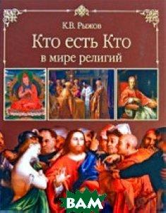 Кто есть кто в мире религий. 2-е издание  Рыжов Константин купить