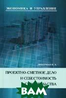 Проектно-сметное дело и себестоимость строительства  Либерман И.А. купить
