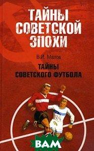 Тайны советского футбола  Малов Владимир купить