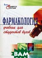 Фармакология  Гаевая Л.М., Гаевый М.Д., Петров В.И. купить