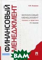Финансовый менеджмент: теория и практика. 2-е издание  Ковалев В.В. купить