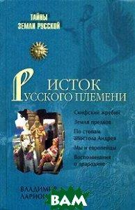 Исток Русского племени  Ларионов В.Е купить