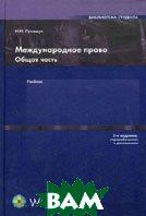 Международное право. Общая часть. Серия `Библиотека студента` 3-е издание  Лукашук И.И. купить