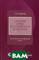 Деление права на публичное и частное: конституционно-правовой аспект   Дорохин С.В. купить