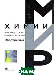Электрохимия. Серия: `Мир химии`  Миомандр Ф., Садки С. и др. купить