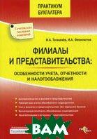 Филиалы и представительства: особенности учета, отчетности и налогообложения  Толмачев И.А. купить