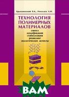 Технология полимерных материалов  Крыжановский В.К. купить