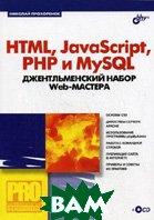 HTML JavaScript, PHP и MySQL. Джентельменски набор Web-мастера. Серия `Профессиональное программирование`. 2-е издание  Прохоренок Н.А. купить