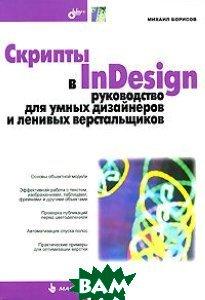 Скрипты в InDesiqn: руководство для умных дизайнеров и ленивых верстальщиков  Борисов М. А. купить